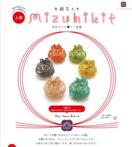ミニ花袋_表-2-1