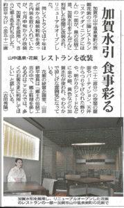 中日新聞20160816