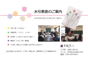 水引教室の案内(学校)A4横サイズ(水引+花) (1)_page-0001 (1)