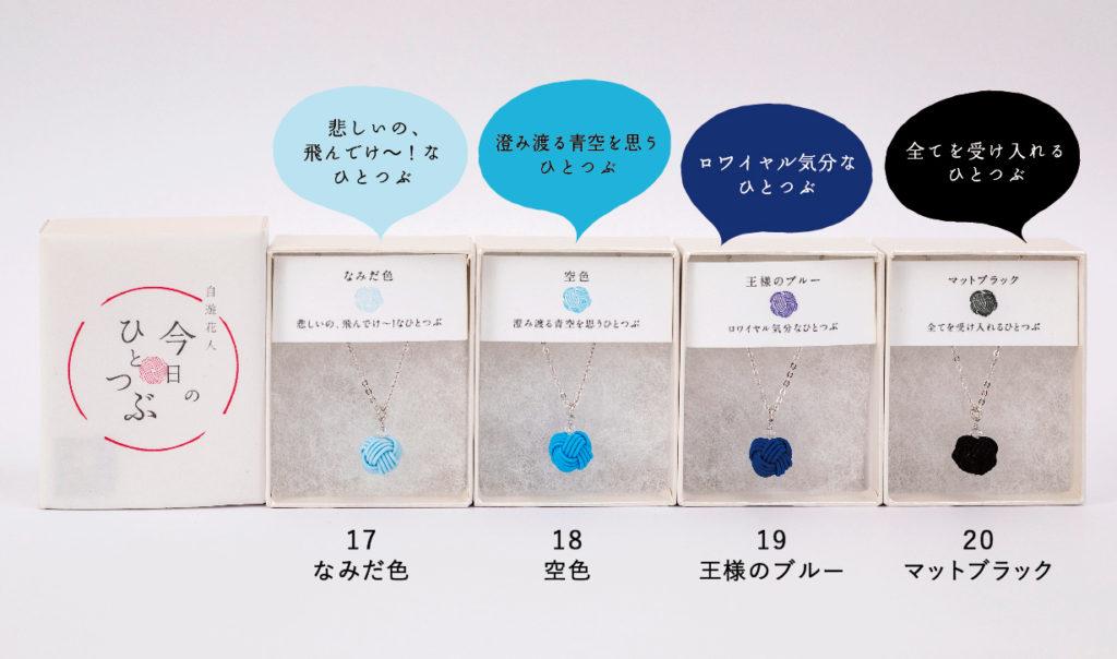 2101_1230x726px_makuake_iro20shyoku_2_e