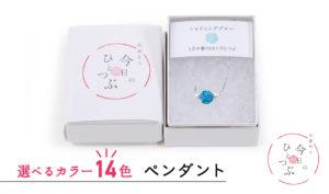 2106_1230x726px_makuake_off_nashi-03