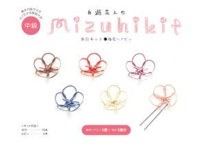 A5_梅花ヘアピン_omote_4 (1)-1-1