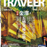 Traveler Luxe 147_AUG 2017