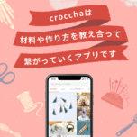 ogp_croccha_web_v3